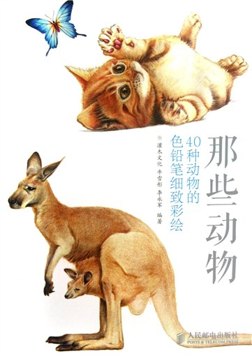那些动物(40种动物的色铅笔细致彩绘)