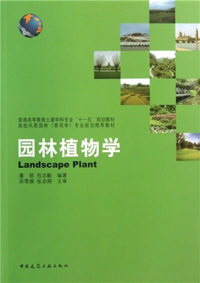 《园林植物学》将不仅为该专业的学生,同时为社会上从事风景