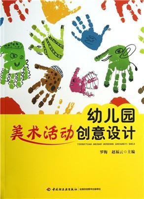 幼儿园美术活动创意设计