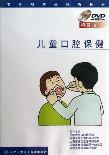 幼儿园保健知识图片