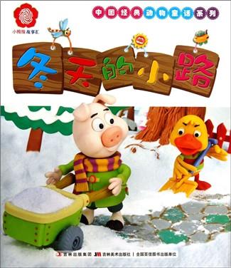 冬天的小路/中国经典动物童话系