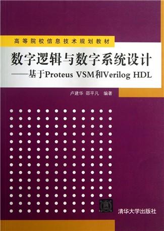 数字逻辑与数字系统设计--基于proteus vsm和verilog