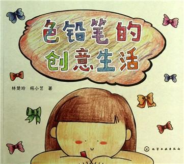 手绘q版饺子铅笔