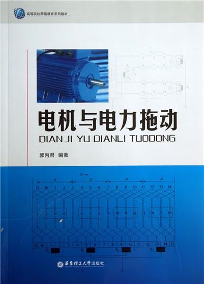 4 标准联结组 4.7 电力拖动系统中的特殊变压器 4.7.1 自耦变压器 4.