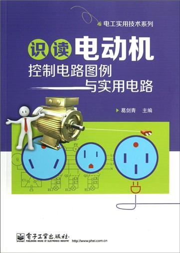 识读电动机控制电路图例与实用电