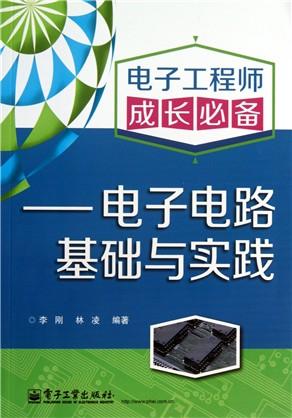 1 晶体管的开关电路  3.2 晶体管的lc振荡器  3.2.