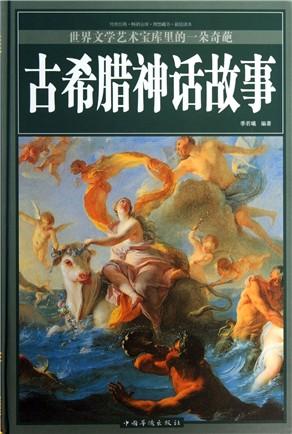 古希腊神话故事(精)