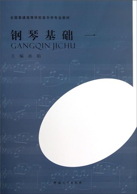 新世纪儿童钢琴启蒙教程(附光盘第1册美国最新海伦)