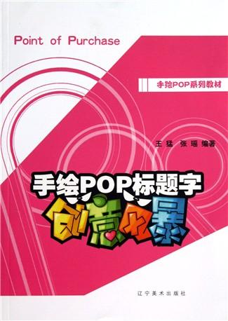 pop数字技巧 第三章  字体创意技法 1.圆弧效果创意 2.