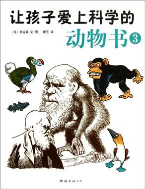 让孩子爱上科学的动物书(3)