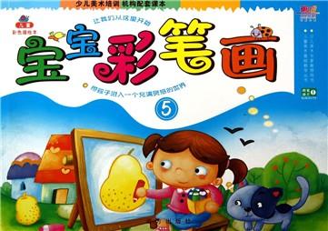 宝宝彩笔画(5)/儿童美术基础教学丛书