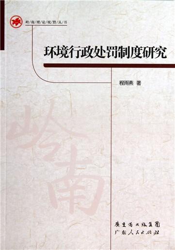 环境行政处罚制度研究/岭南理论视野丛书