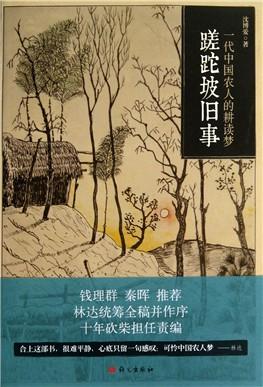 蹉跎坡旧事(一代中国农人的耕读梦)