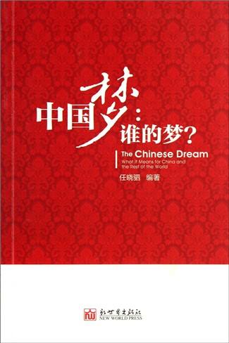 中国梦--谁的梦