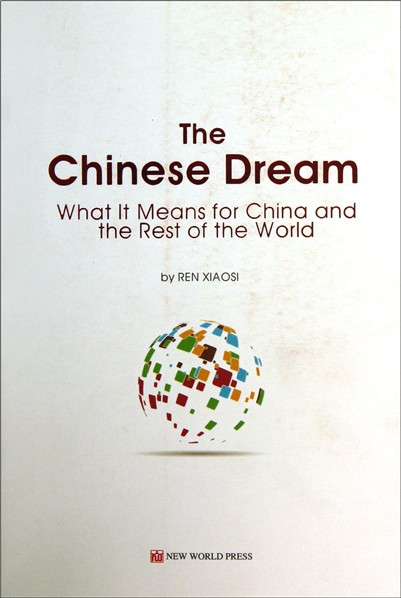 中国梦(谁的梦)(英文版)