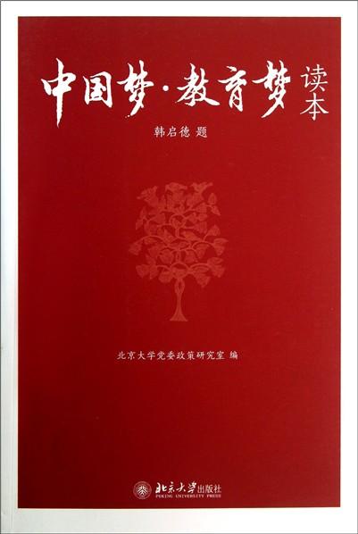 中国梦教育梦读本