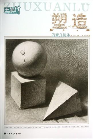 第三章  石膏几何体步骤解析 球体 正方体 圆锥贯穿体 六棱柱 长方