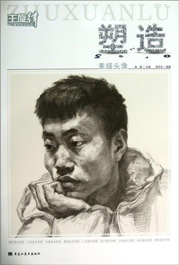 塑造(素描头像)/主旋律美术系列丛书