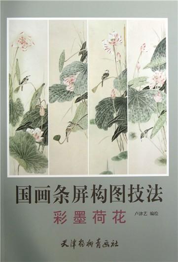 陈颖彩笔画课堂(1)/少年美术名师课堂