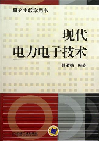 现代电力电子技术(研究生教学用书)