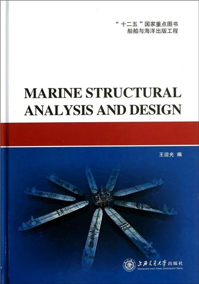 船舶与海洋结构物结构设计与分析