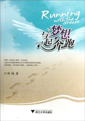 我与中国梦同行作文