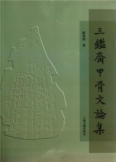 论+�y�b9��9f_三鉴斋甲骨文论集
