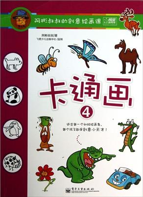印次:1 页数:71 条形码 :9787121202384 语种:汉 版次:1 目录 小动物
