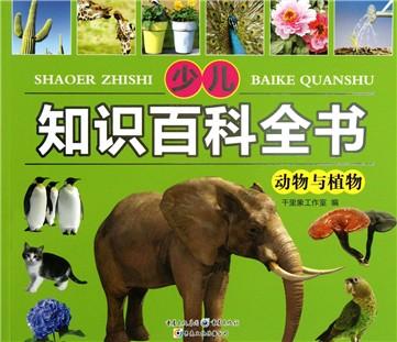 少儿知识百科全书(动物与植物)
