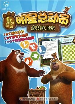 森林保卫战/熊出没明星总动员图片