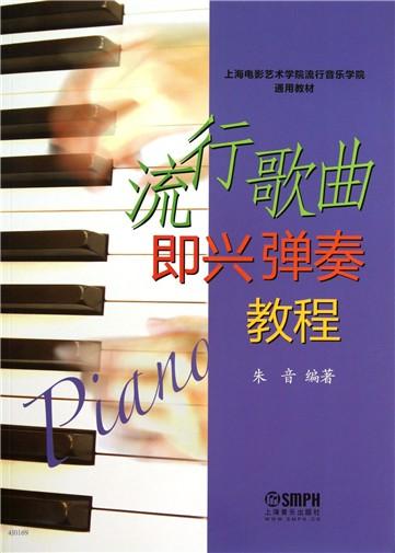 钢琴简谱欢快