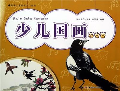 第7课 荷花和翠乌的画法 第8课 小燕子的画法 第9课 青花瓷与荷花的