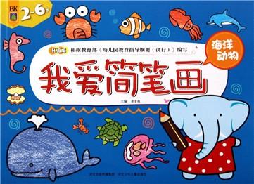 我爱简笔画(海洋动物
