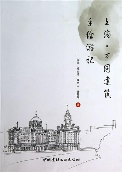 上海万国建筑手绘游记