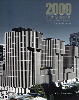 万达商业综合体总图规划设计 万达广场 南京建邺万达广场 青岛cbd万达