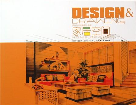 家居空间/设计与手绘表现丛书