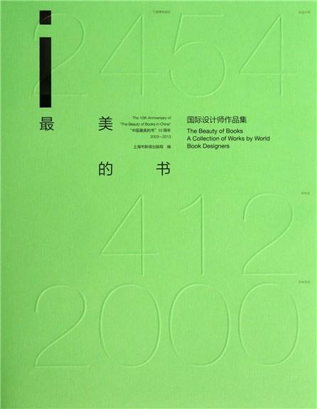 最美的书(国际设计师作品集)(精)