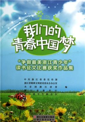 我的中国梦 为了自己的梦想 平凡的梦 我的中国梦 梦,一直在 与梦