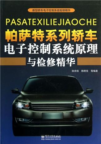 1 帕萨特系列轿车熔断丝及继电器的安装与识别   1.