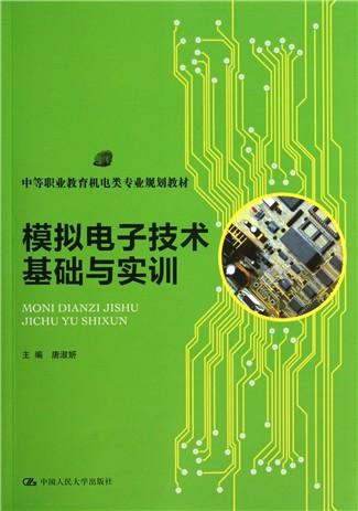 新编数字电路与数字逻辑(电子电气基础课程新编电气与