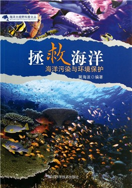 拒绝海洋垃圾绘画