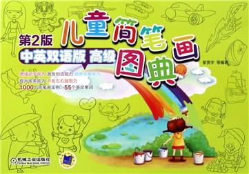 儿童简笔画图典(中英双语版高级第2版)