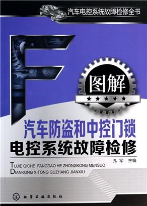 东风日产防盗器负电回路中控门锁接线图