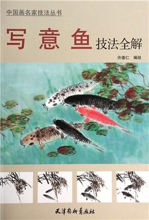 没骨法画鳍   四,鱼头的画法   五,几种常见鱼的画法步骤     1.
