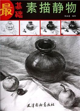 《砂锅和蔬莱》画法步骤 《画夹,水瓶和纸杯》画法步骤 《默写素描