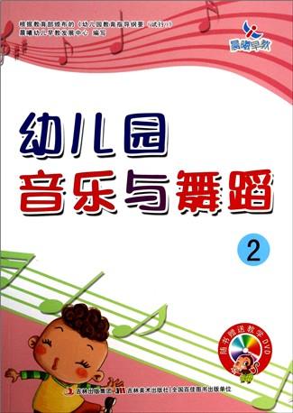 幼儿园音乐与舞蹈(附光盘2)-云书网