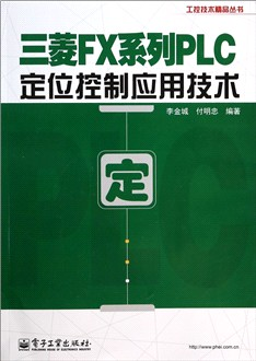 三菱fx系列plc定位控制应用