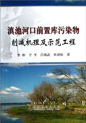 图书 科学技术  环境科学  环境污染与防治
