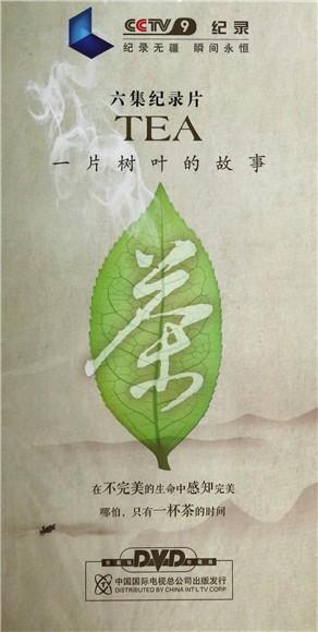茶一片树叶的故事2_茶一片树叶的故事百度云 _排行榜大全