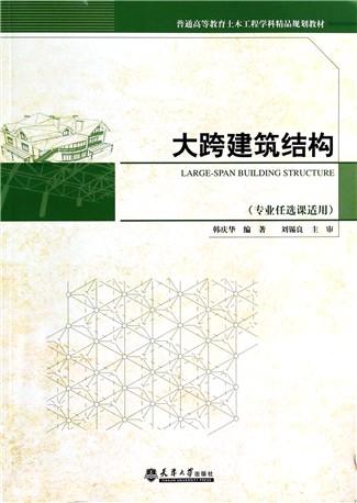 空间弦支结构整体稳定性分析